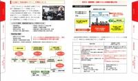 大正銀行デスクロージャー誌.jpg