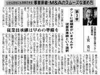 190904大商ニュース3章.jpg