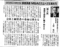 191110大商ニュース3章.jpg