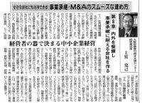 200310大商ニュース第6章.jpg