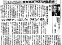 20100710大商ニュース.jpg