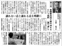 大商ニュース9月10日号.jpg
