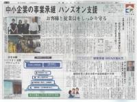 大商ニュース10月25日号.jpg