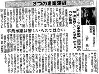 210610大商ニュース.jpg