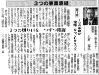 210710大商ニュース.jpg