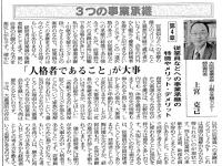 210925大商ニュース.jpg