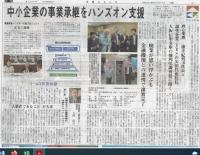 210925大商ニュース(一面).jpg