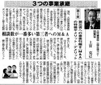 211010大商ニュース.jpg